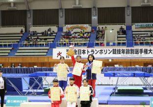第4回全日本トランポリン競技年齢別選手権大会